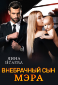 """Обложка книги """"Внебрачный сын мэра"""""""