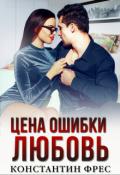 """Обложка книги """"Цена ошибки - любовь"""""""