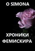 """Обложка книги """"Хроники Фемискира. Episode 6"""""""