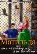 """Обложка книги """"Матильда или Кто не спрятался, я не виновата"""""""