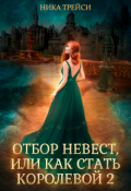 """Обложка книги """"Отбор невест, или Как стать королевой 2"""""""