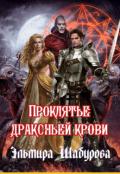 """Обложка книги """"Проклятье драконьей крови"""""""