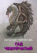 """Обложка книги """"Гад чешуйчатый"""""""