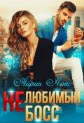 """Обложка книги """"Нелюбимый босс"""""""