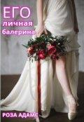 """Обложка книги """"Его личная балерина"""""""