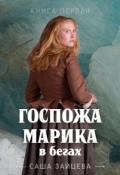 """Обложка книги """"Госпожа Марика в бегах"""""""