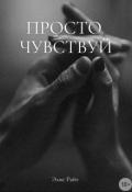 """Обложка книги """"Просто Чувствуй"""""""