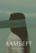 """Обложка книги """"Ламберт"""""""