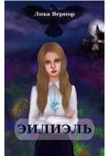 """Обложка книги """"Эилиэль"""""""