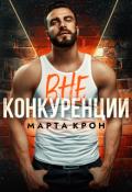 """Обложка книги """"Вне конкуренции"""""""
