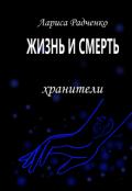 """Обложка книги """"Жизнь и Смерть, Хранители"""""""
