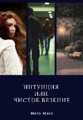 """Обложка книги """"Интуиция или чистое везение"""""""