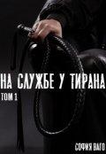 "Обложка книги ""На Службе у Тирана. Том 1"""