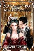 """Обложка книги """"Королевство без королевы"""""""