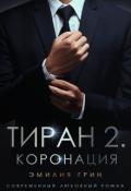 """Обложка книги """"Тиран 2. Коронация"""""""