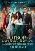 """Обложка книги """"Отбор в академии драконов, или Вынужденный брак для ведьмы"""""""