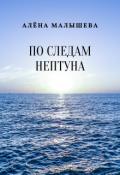 "Обложка книги ""По следам Нептуна"""