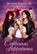 "Обложка книги ""С любовью, Афродита"""
