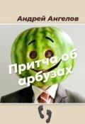 """Обложка книги """"Притча об арбузах"""""""