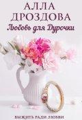 """Обложка книги """"Любовь для дурочки"""""""