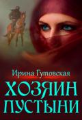 """Обложка книги """"Хозяин пустыни"""""""