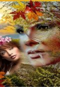 """Обложка книги """"Осень..."""""""