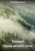 """Обложка книги """"Хозяин Проклятого леса"""""""