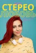 """Обложка книги """"Моя стерео любовь"""""""