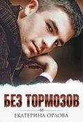 """Обложка книги """"Без тормозов"""""""