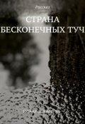"""Обложка книги """"Страна бесконечных туч"""""""