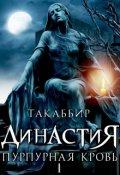 """Обложка книги """"Династия. Пурпурная Кровь - 1"""""""