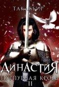 """Обложка книги """"Династия. Пурпурная Кровь - 2"""""""