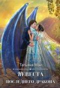 """Обложка книги """"Невеста последнего дракона"""""""