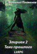 """Обложка книги """"Элириен 2. Тени прошлого."""""""
