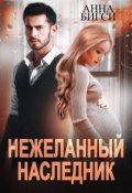 """Обложка книги """"Нежеланный наследник"""""""