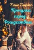 """Обложка книги """"Прогулка перед Рождеством"""""""