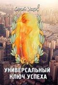 """Обложка книги """"Универсальный ключ успеха"""""""
