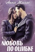 """Обложка книги """"Любовь по ошибке"""""""