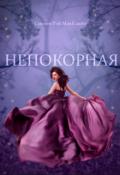 """Обложка книги """"Непокорная"""""""