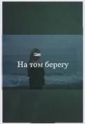 """Обложка книги """"На том берегу"""""""