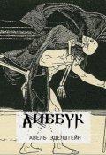 """Обложка книги """"Диббук 1889"""""""