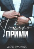"""Обложка книги """"Только прими"""""""