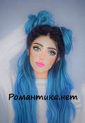 """Обложка книги """"Романтика.нет"""""""