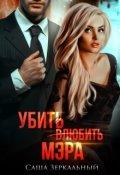 """Обложка книги """"Убить(влюбить) мэра"""""""