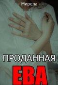 """Обложка книги """"Проданная Ева"""""""