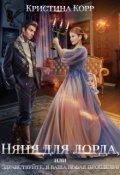 """Обложка книги """"Няня для Лорда, или Здравствуйте, я ваша новая проблема!"""""""
