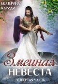 """Обложка книги """"Змеиная невеста. Четвертая часть"""""""
