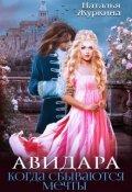 """Обложка книги """"Авидара. Когда сбываются мечты"""""""