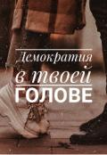 """Обложка книги """"Дᴇʍᴏᴋᴩᴀᴛия ʙ ᴛʙᴏᴇй ᴦᴏᴧᴏʙᴇ."""""""