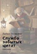 """Обложка книги """"Служба забытых цитат"""""""